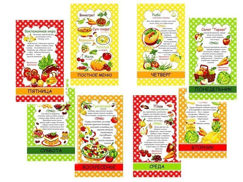 """АКЦИЯ!Комплект кухонных вафельных полотенец """"Дни недели - Постное меню"""" 35х60 см -8 шт. Хлопок 100"""